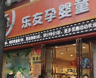 陕延安志丹县十字街店